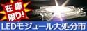 【在庫限り】 売り切れ御免!LEDモジュール大処分市!【AC100V/DC12V】【ワイドレンズ付タイプ有】