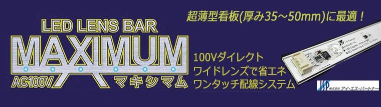 【アイエスパートナー】100V ワンタッチ配線!最薄35mm〜の超薄型看板に最適!LEDレンズバー <マキシマム>