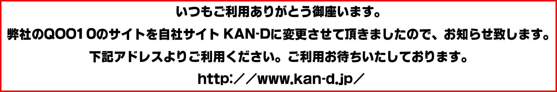 KAN-D