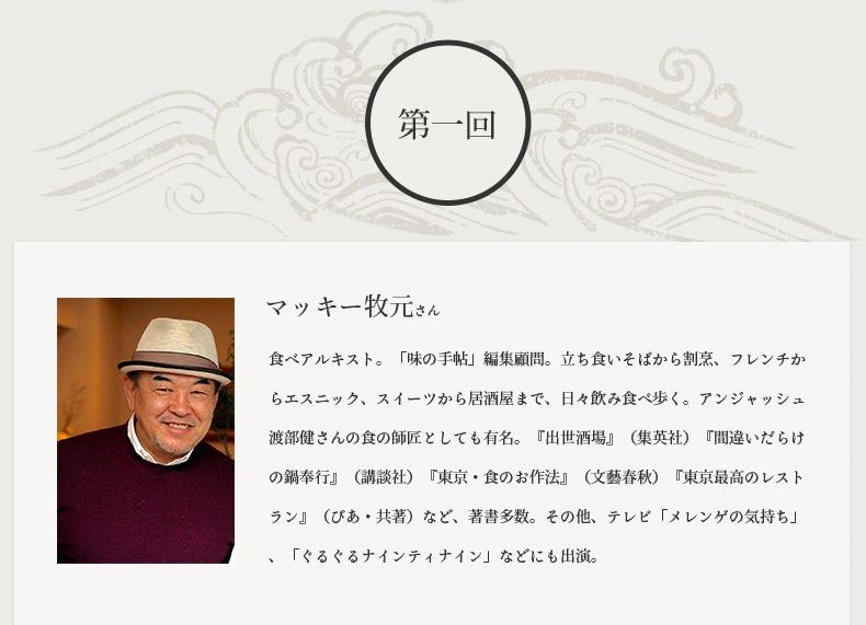 第一回 アンジャッシュ渡部健さんの食の師匠としても有名な マッキー牧元さん