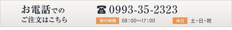 電話でのご注文 0993-35-2323