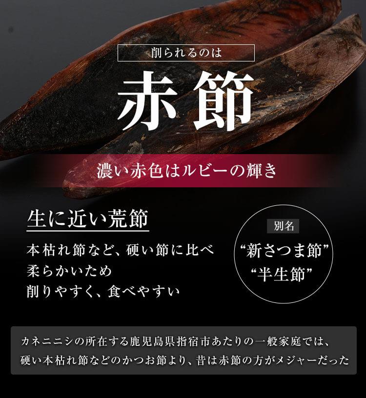 赤節 生に近い荒節 本枯れ節など、硬い節に比べ柔らかいため削りやすく、食べやすい