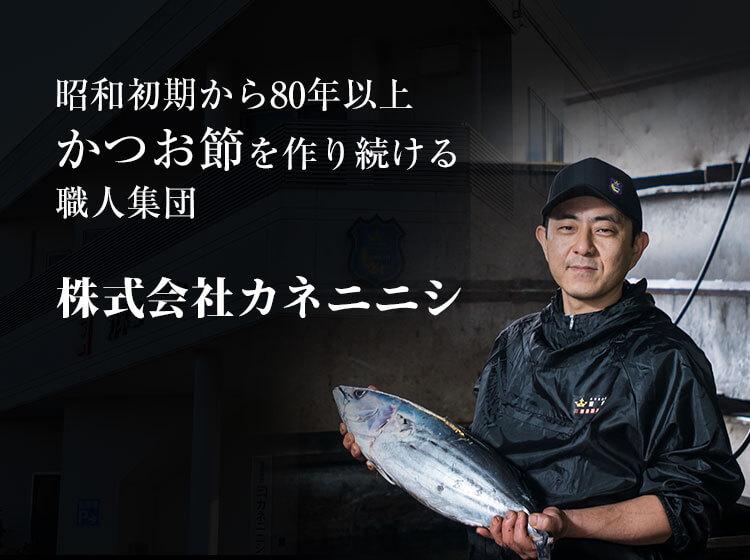 昭和初期から80年以上かつお節を作り続ける職人集団 株式会社カネニニシ