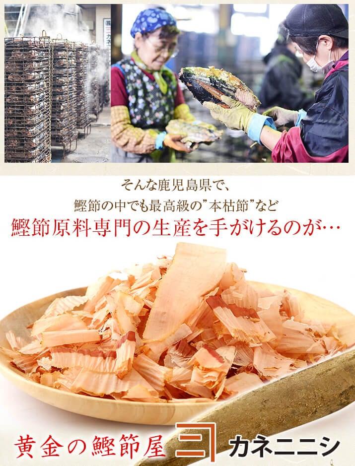 鹿児島県で最高級本枯れ節を生産