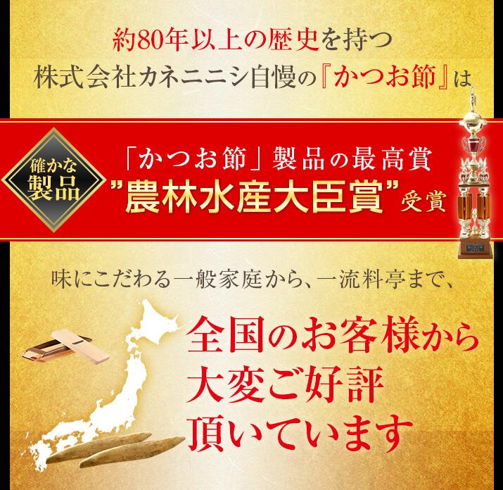 農林水産大臣賞 受賞