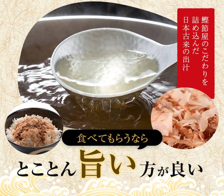 鰹節屋のこだわりを詰め込んだ日本古来の出汁