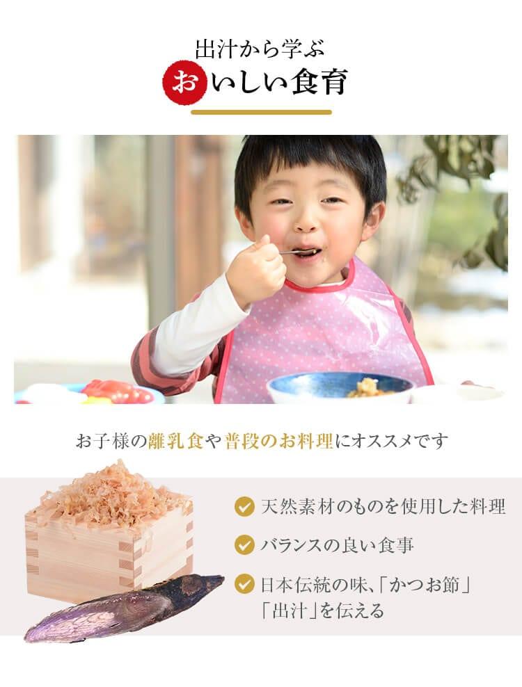 出汁から学ぶおいしい食育 お子様の離乳食や普段のお料理にオススメです