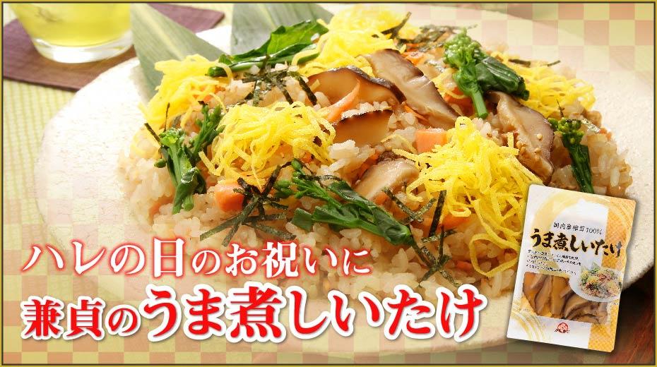 ハレの日のうま煮椎茸