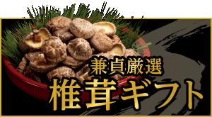 椎茸ギフト