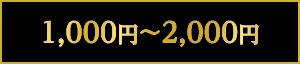 1000〜2000円
