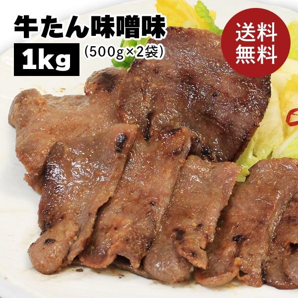 牛たん味噌味1000g