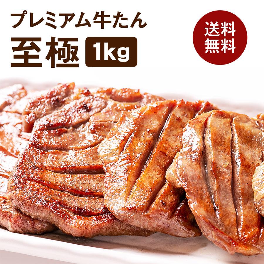 牛たん至極1kg