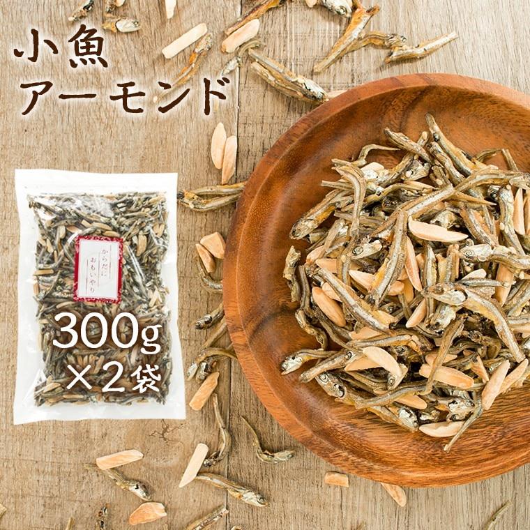 小魚アーモンド600g