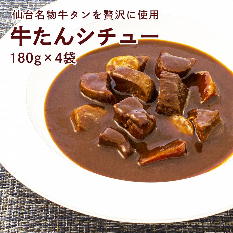 牛たんシチュー720g
