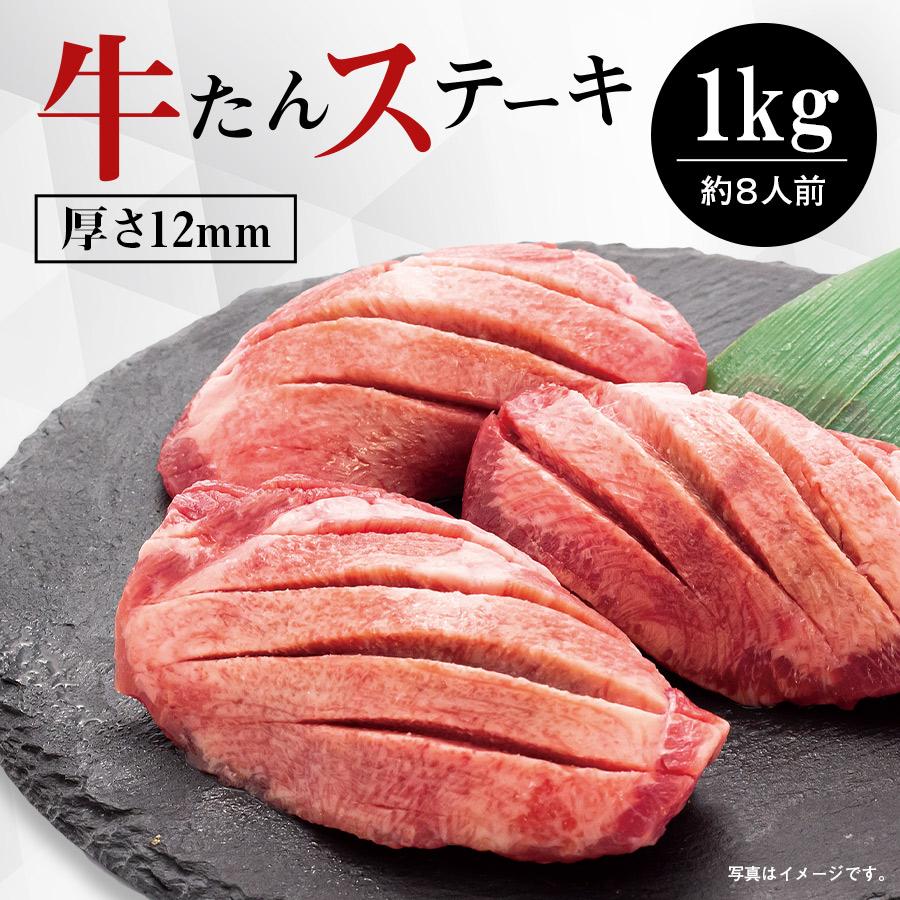 牛たんステーキ1kg
