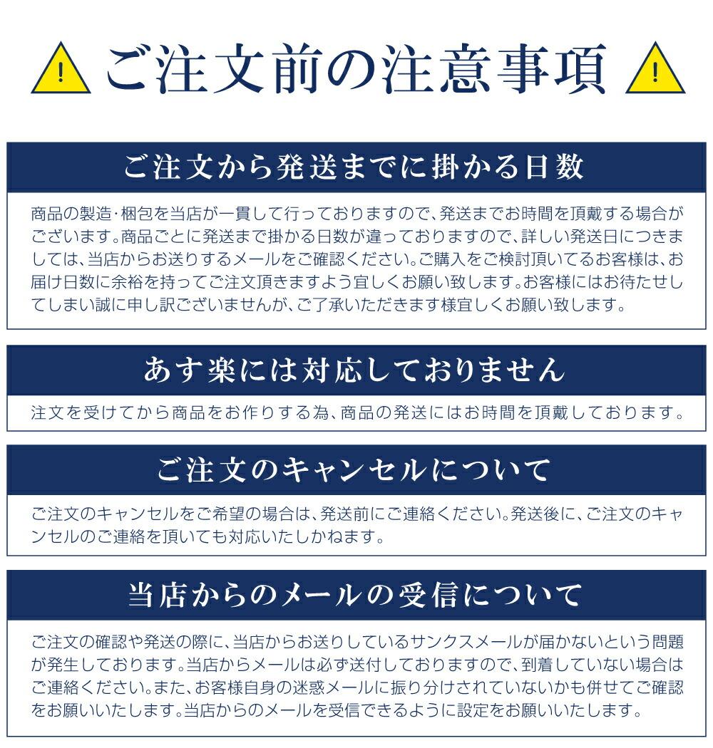 購入前の注意事項01
