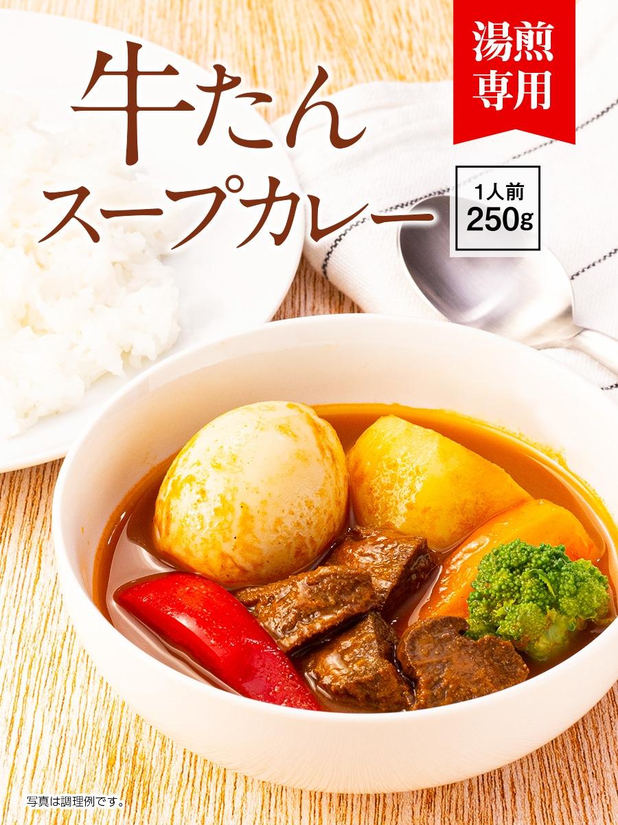 牛たんスープカレー250g12p_01