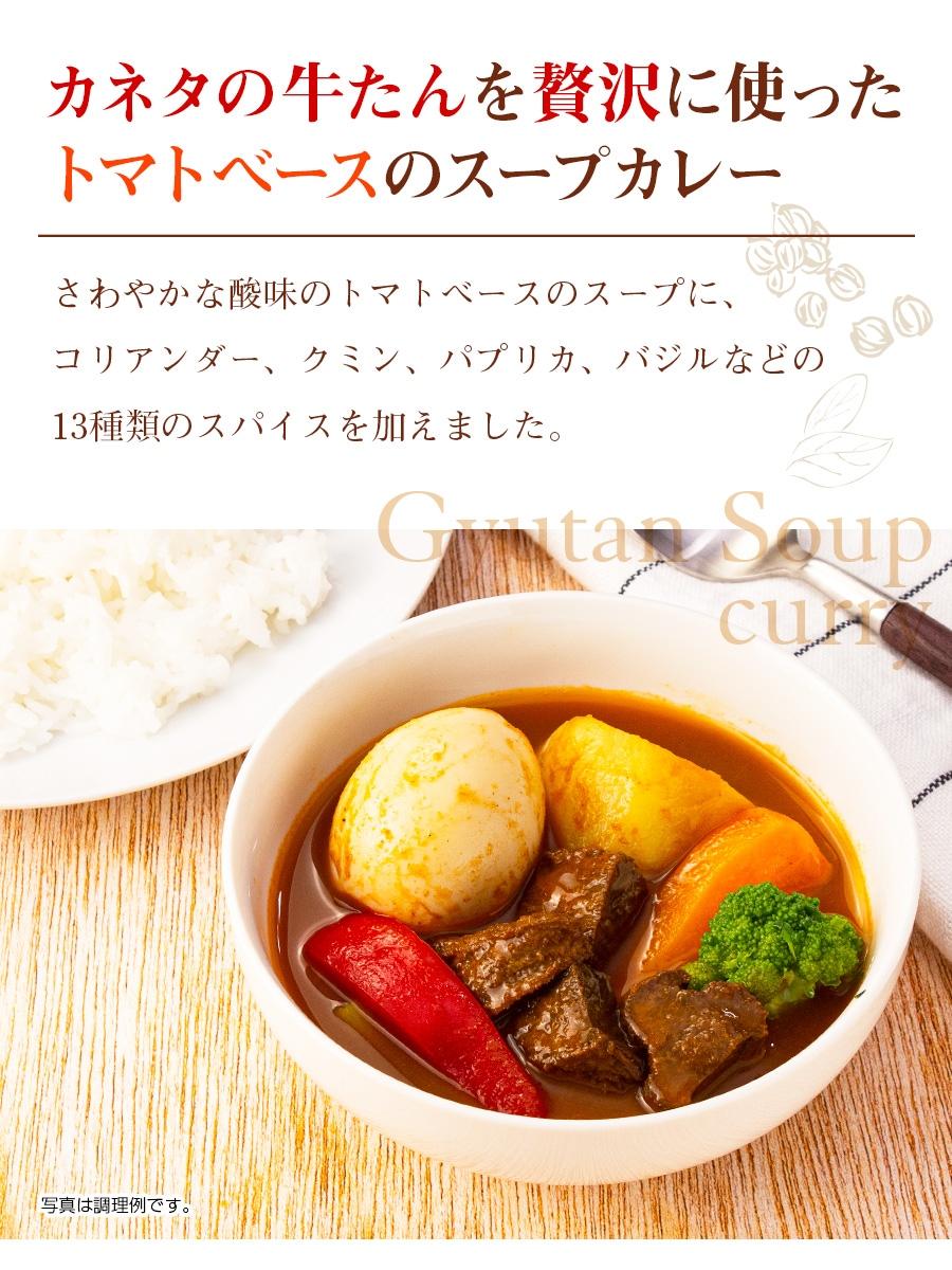 牛たんスープカレー250g12p_02