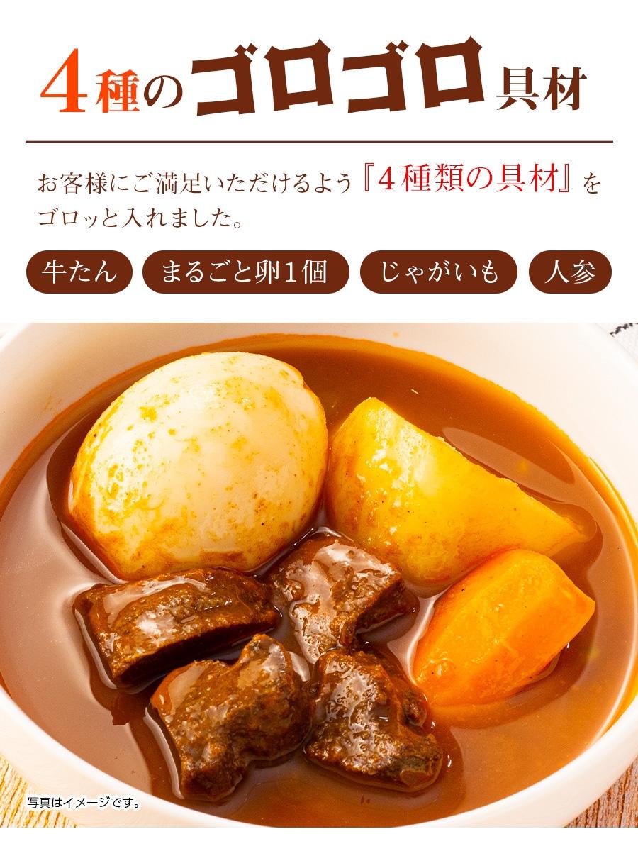 牛たんスープカレー250g12p_03
