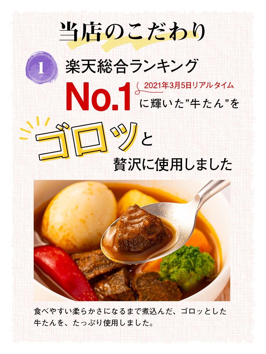 牛たんスープカレー250g12p_04