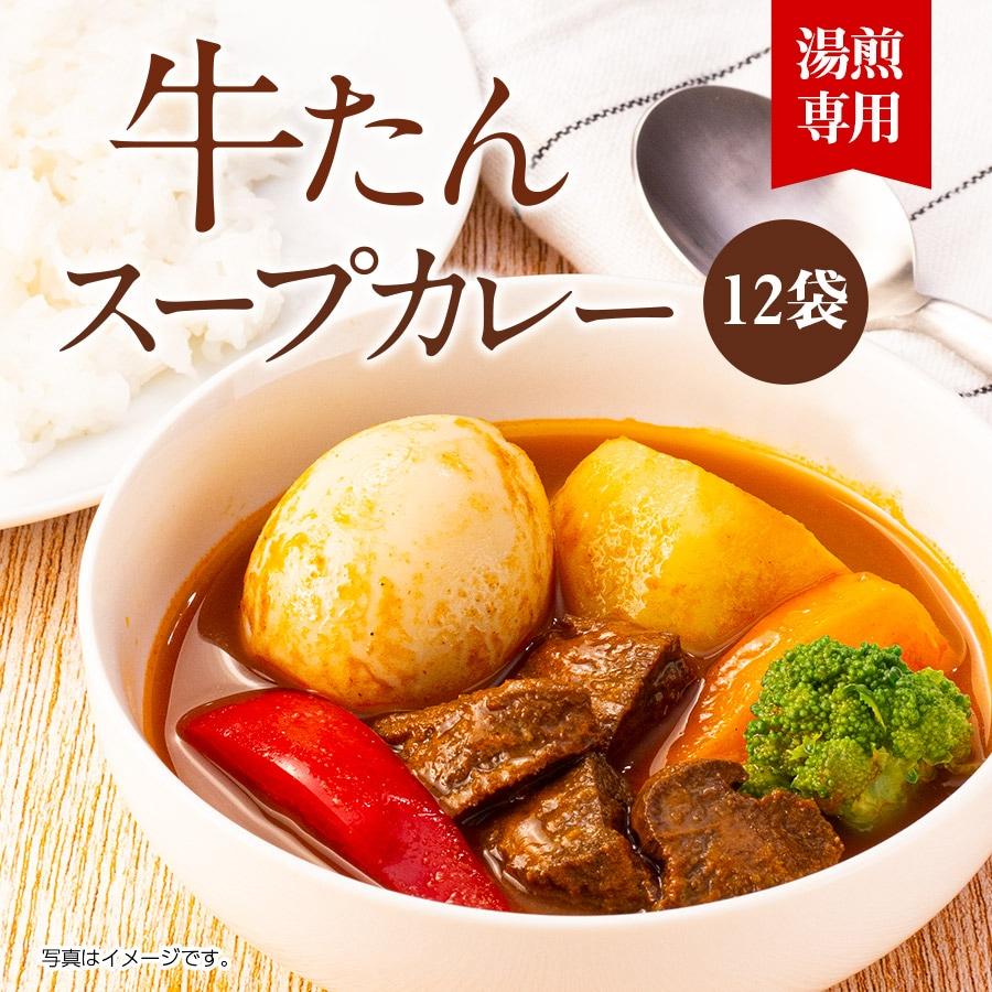 牛たんスープカレー250g×12袋