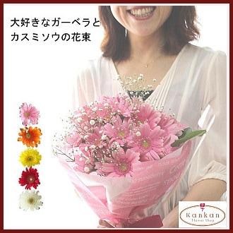 ガーベラとカスミソウの花束