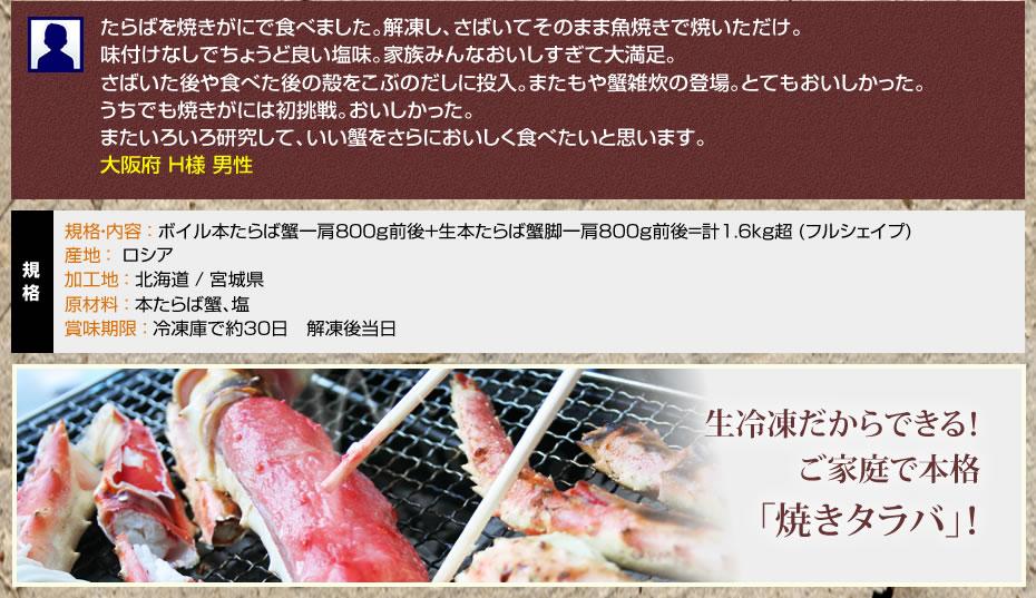 本タラバ蟹脚 生&ボイル
