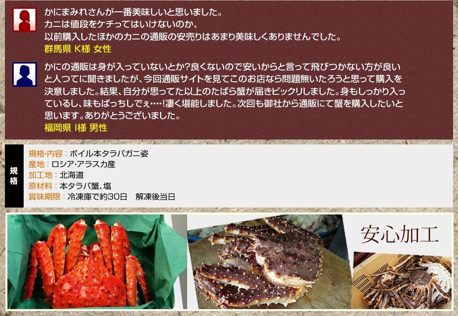 本タラバ蟹姿