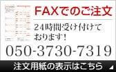 かにまみれ fax