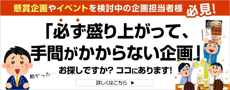 懸賞企画・イベントの幹事さん必見!