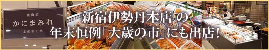 新宿伊勢丹本店にも出店!