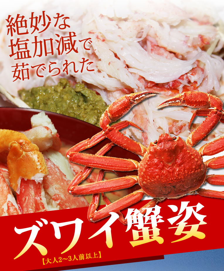 福井県では越前がに、山陰では松葉ガニ、(メスはセイコガニなど)と呼ばれ、高級料亭などでも使われる高級蟹です。