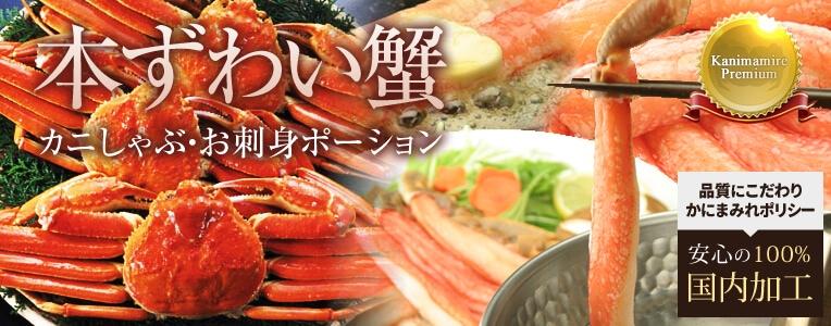 年末年始の定番。安心北海道加工のカニしゃぶ生冷フルポーション 【99%食べるとこ】