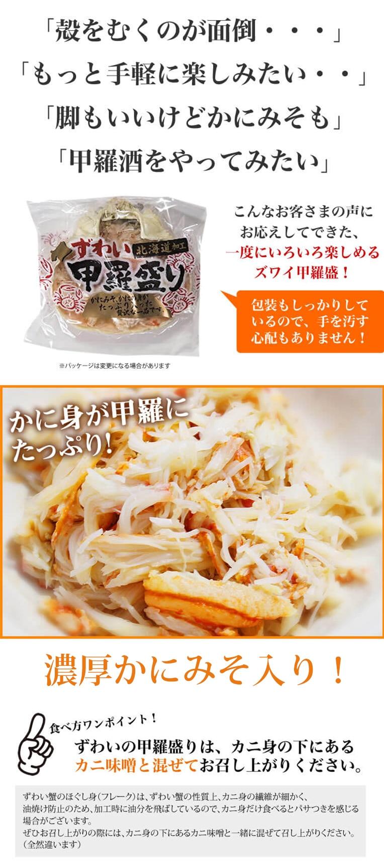 ワケナシの新鮮な原料だけを厳選し、甲羅に濃厚な「かにみそ」を入れてその上にはジューシーな「ほぐし身」と、棒肉(中脚)を乗せました!