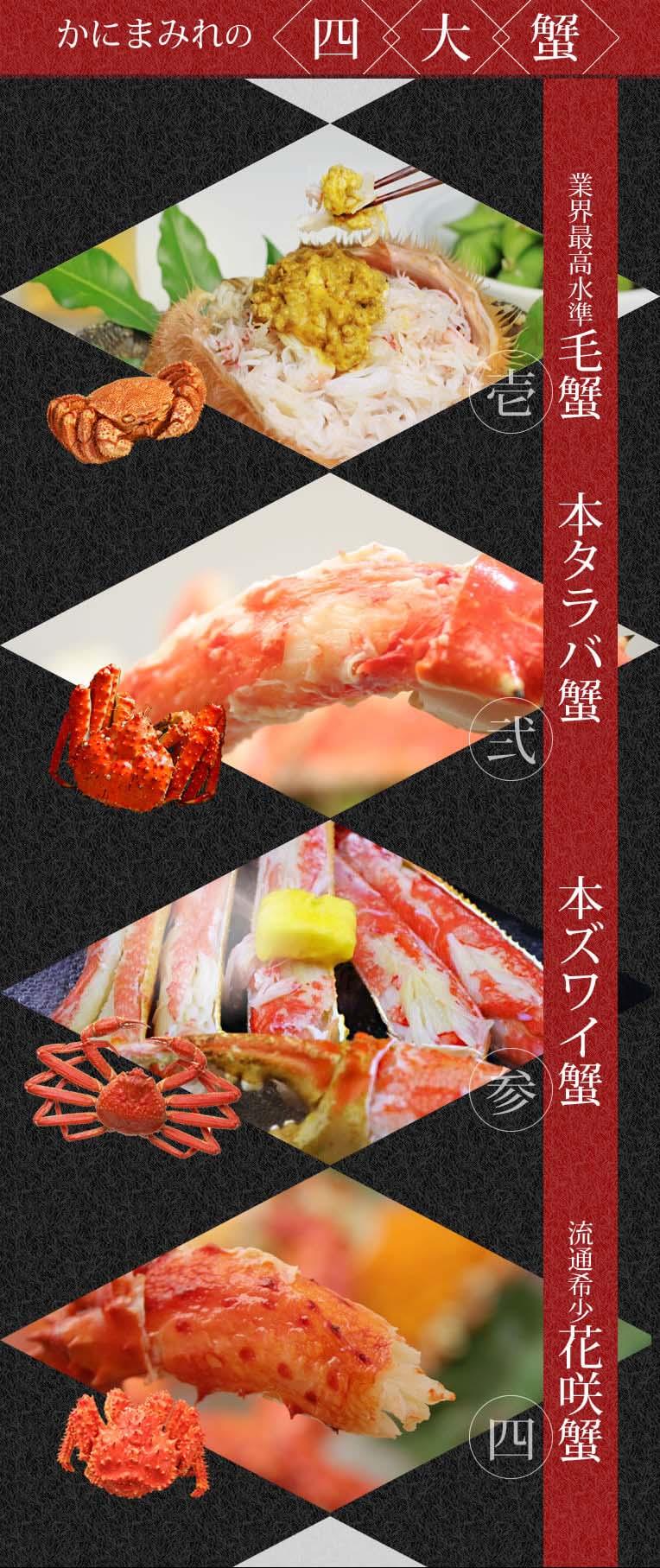 かにまみれの四大蟹