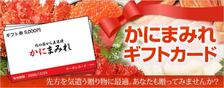 贈り先様を気遣うあなたに最適!新鮮☆産直カニギフトは「カニギフトカード」で。