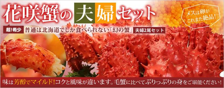 花咲蟹めおとセット