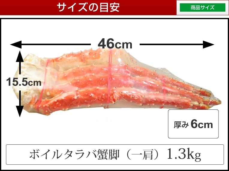 タラバ蟹脚