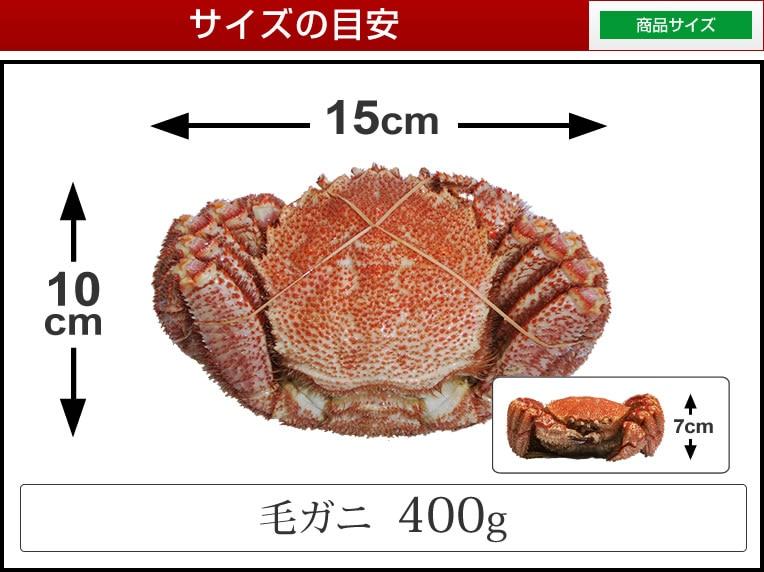 毛蟹400g