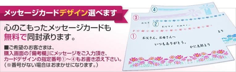 メッセージカード選べます