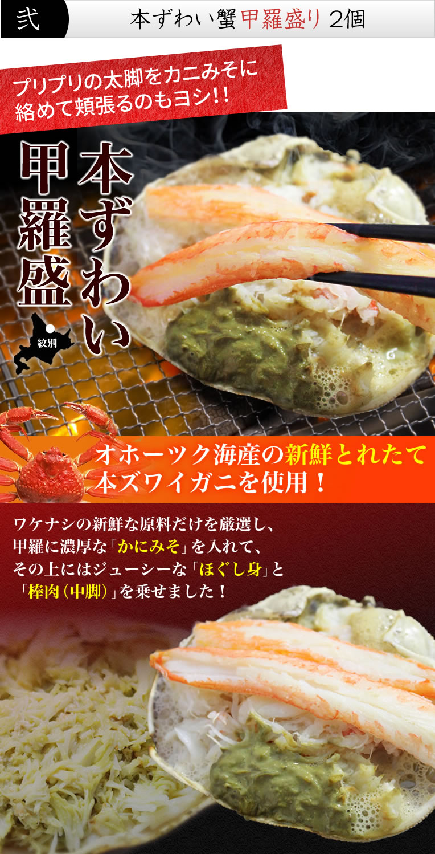 贅を尽くした本ズワイ蟹3種セット!