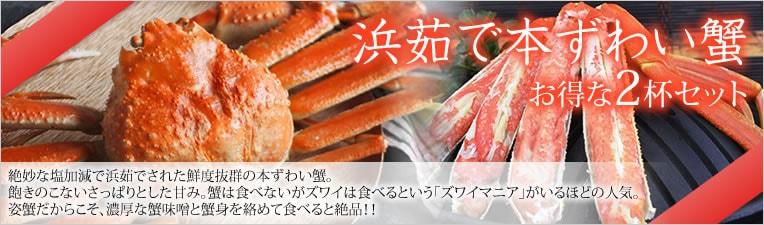 かにまみれおすすめお中元ギフト ズワイ蟹姿 2杯セット