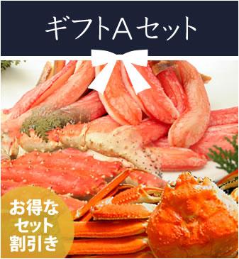 かにまみれ-デザイン贈答箱ギフト