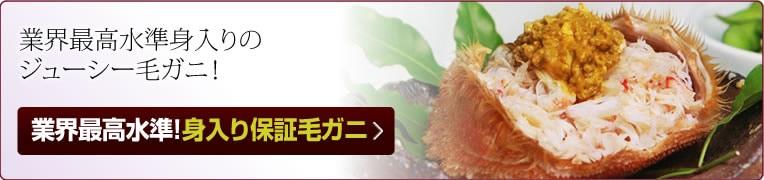 かにまみれ-敬老の日特集-毛ガニ