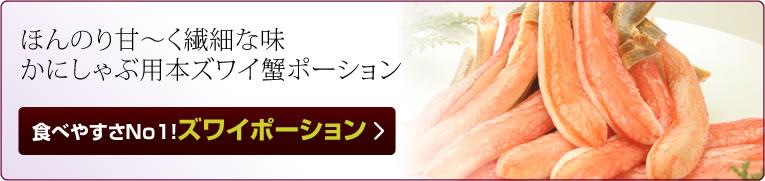 かにまみれ-敬老の日特集-ズワイポーション