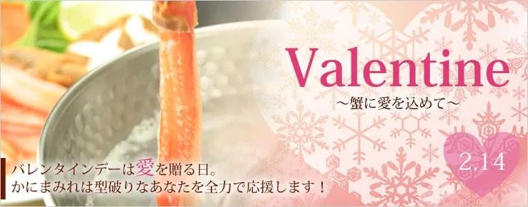 バレンタイン蟹