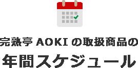 完熟亭AOKIの取扱商品の年間スケジュール