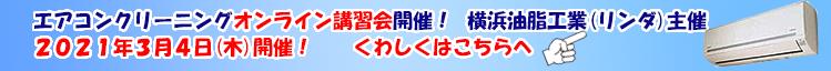 横浜油脂工業(リンダ)主催エアコンクリーニングオンライン講習会