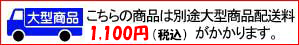別途、大型商品配送料1,000円がかかります。