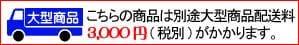大型商品配送料3,000円(税別)